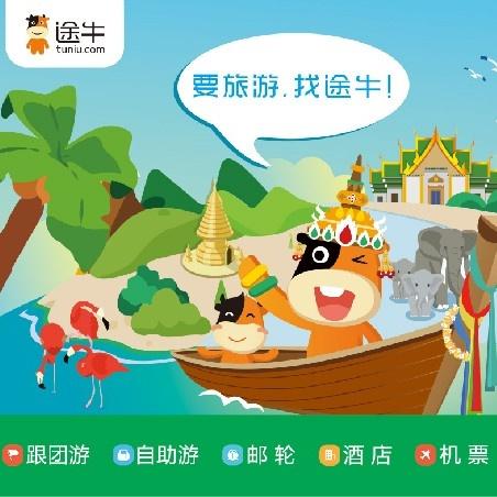 北京途牛国际旅行社有限公司