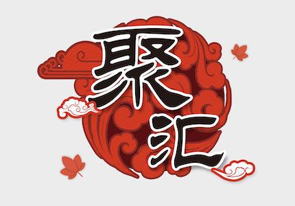 """亚太雪地产业论坛""""聚汇""""晚宴"""