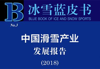 报告精读   冰雪蓝皮书:中国亿博平台代理产业发展报告(2018)