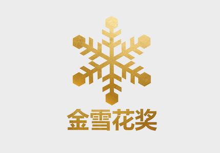 Golden snowflake Award